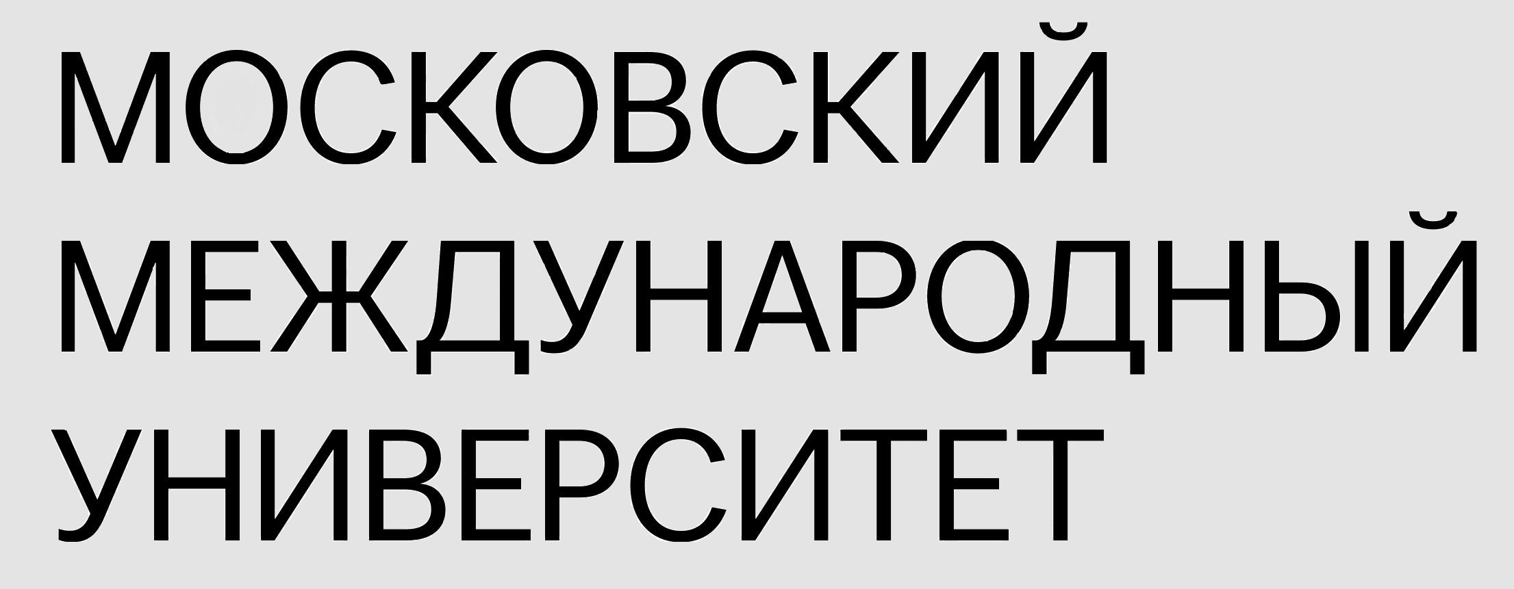Московский Государственный индустриальный Университет Представительство в Екатеринбурге